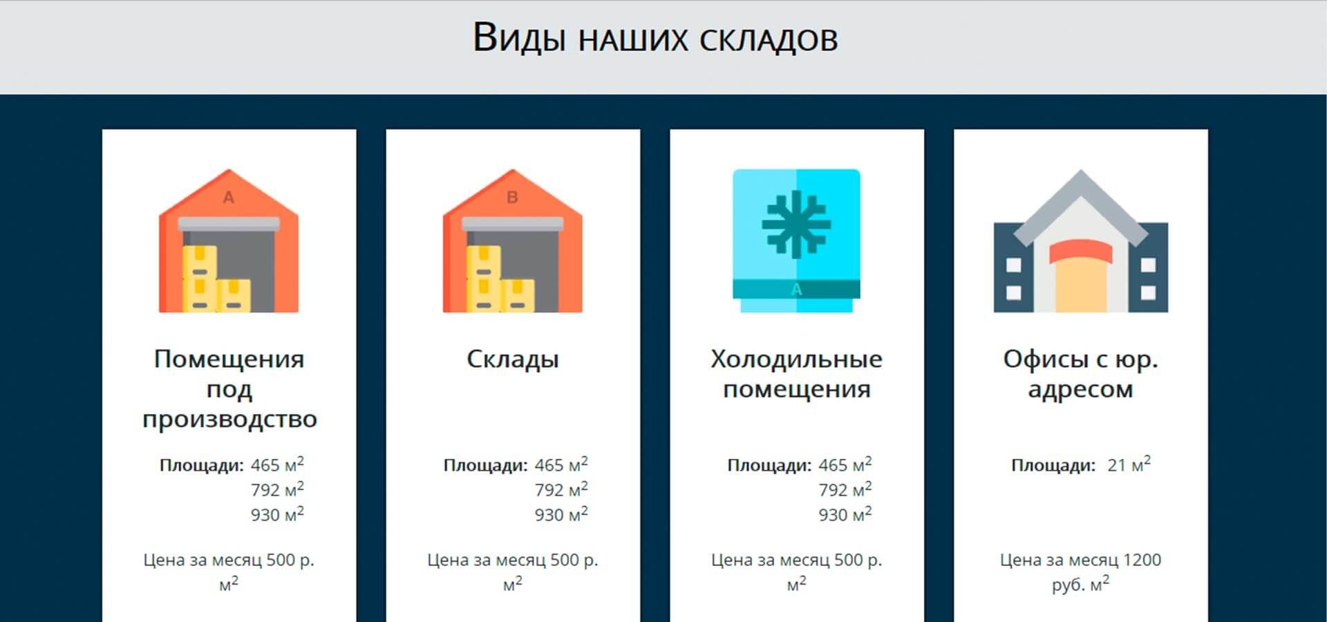 виды складов скриншот с сайта