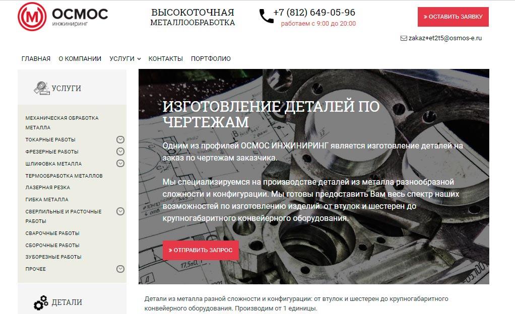 осмос-инжиниринг фото