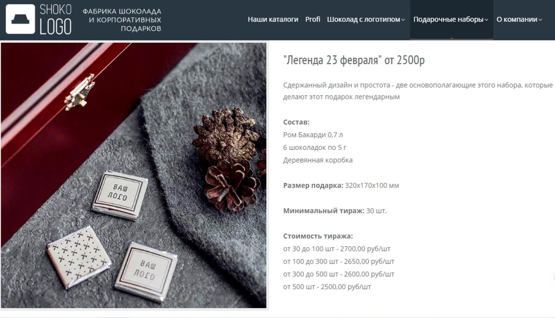 сайт шоколого фото