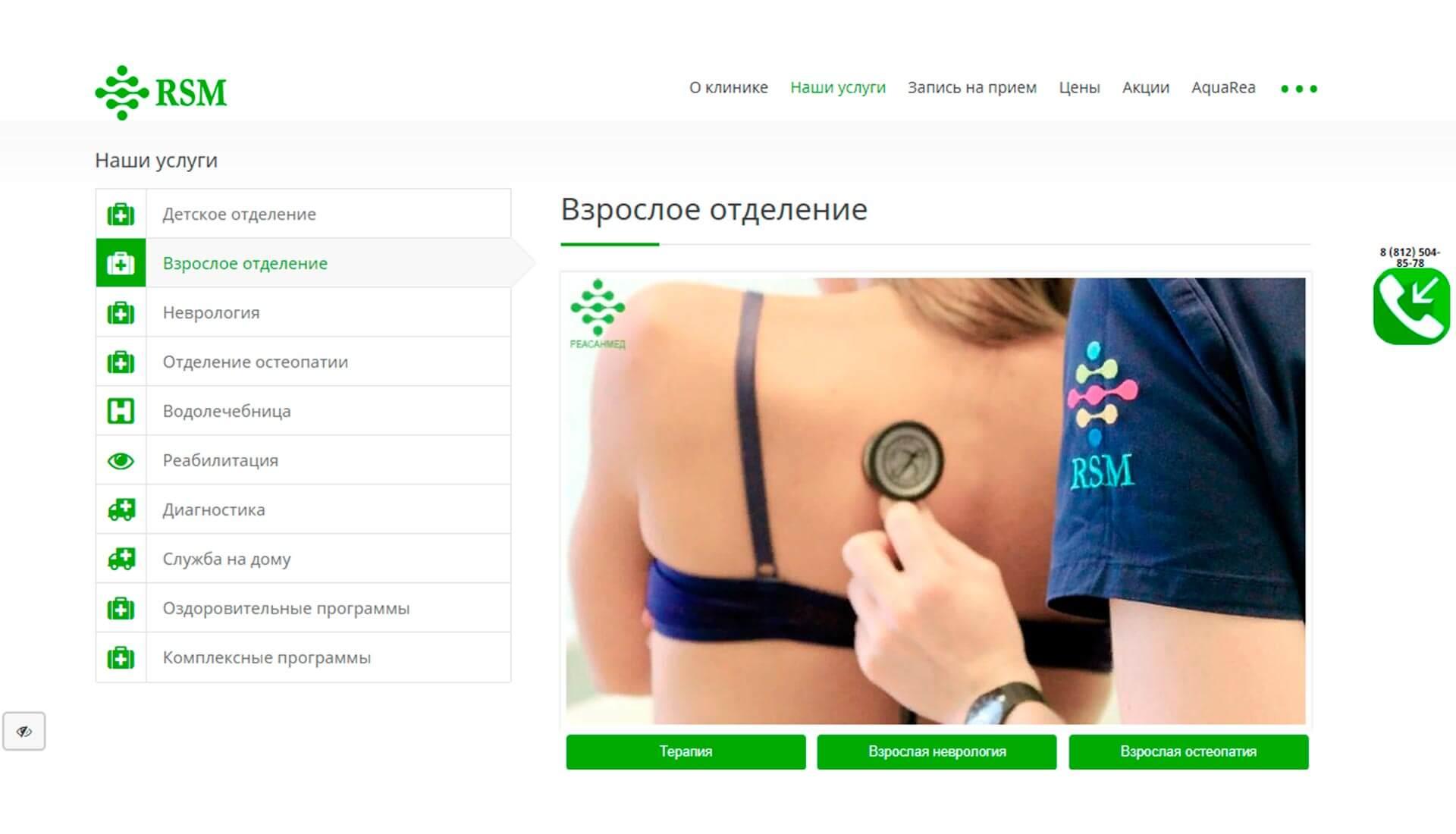 медицинский центр скриншот сайта