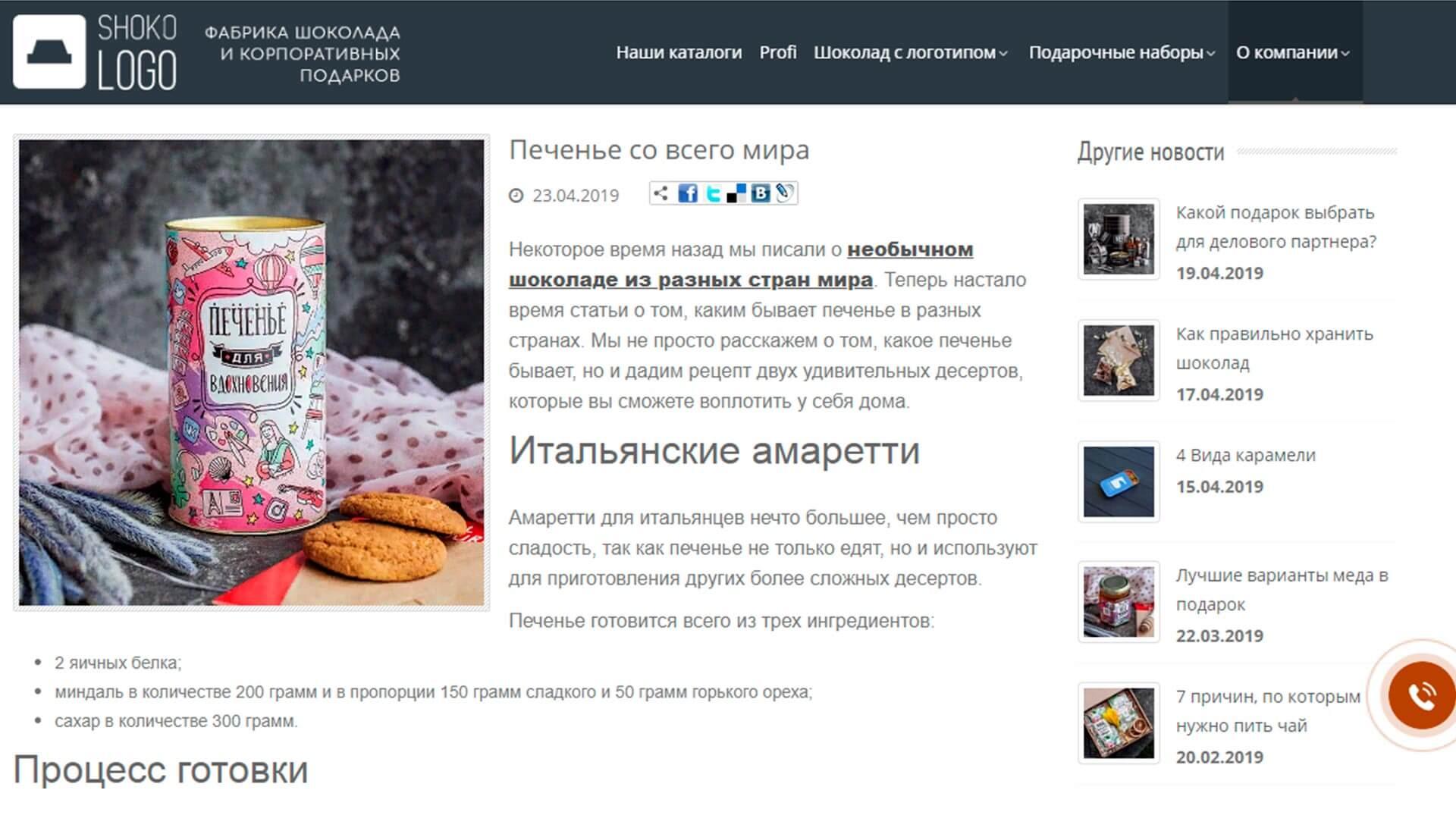 сайт шоколого скриншот