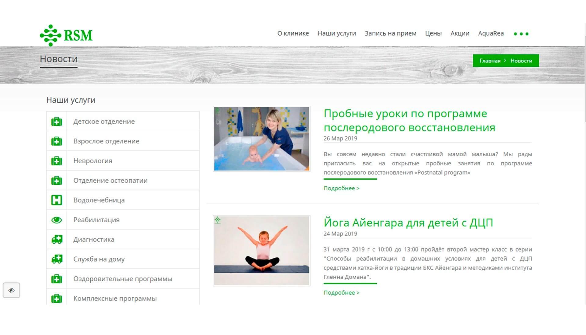 скриншот сайта частного медцентра