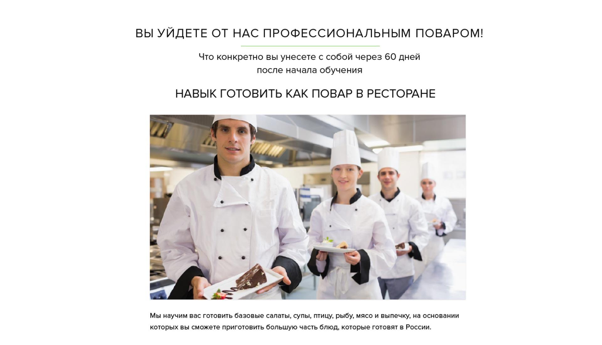 онлайн курсы кулинарии фото