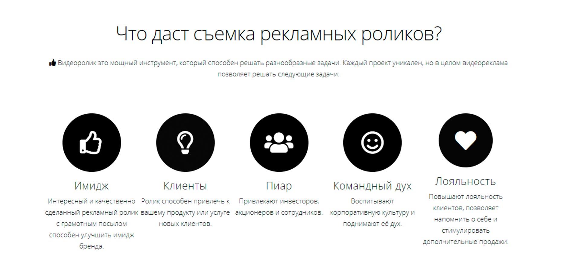 блок сайта по производству видеороликов