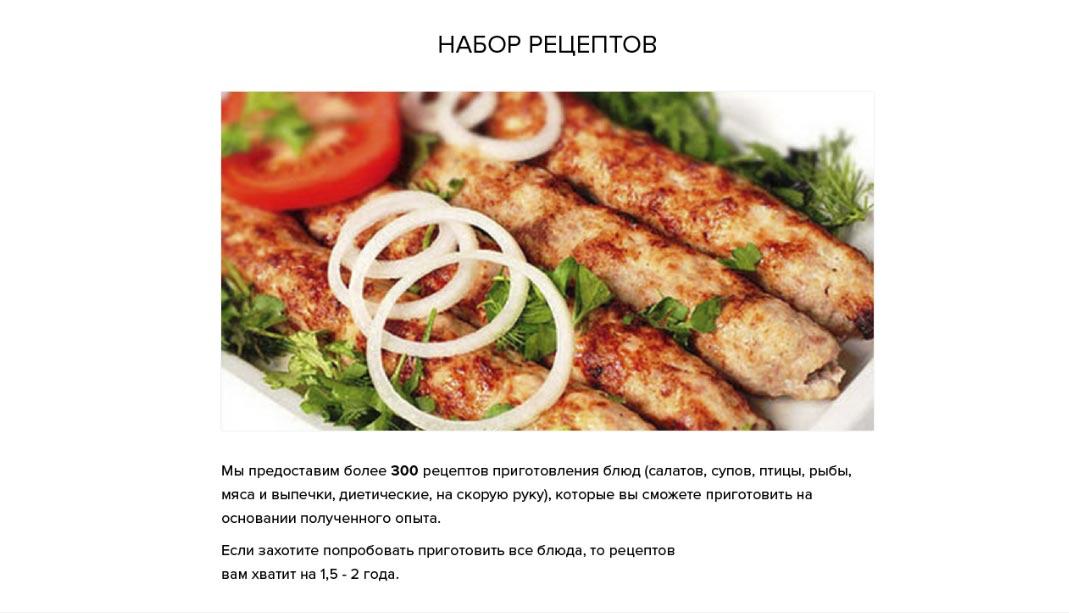 кулинария онлайн сайт