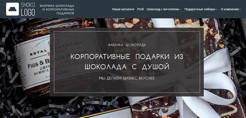 скриншот сайта shokologo