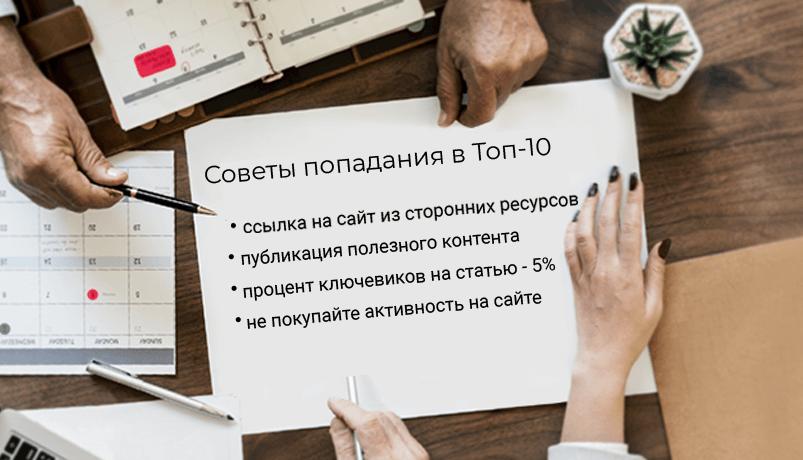 советы вывода сайта в топ