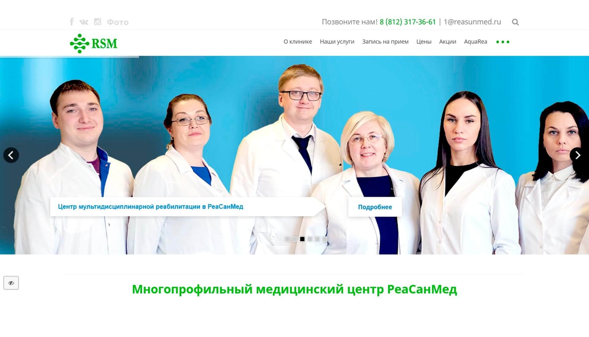 многопрофильная клиника скриншот