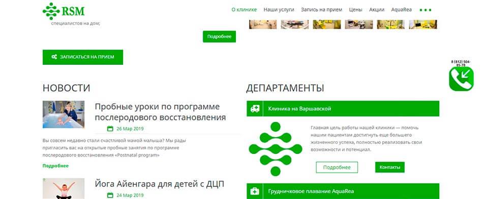 скриншот частной медицинской клиники