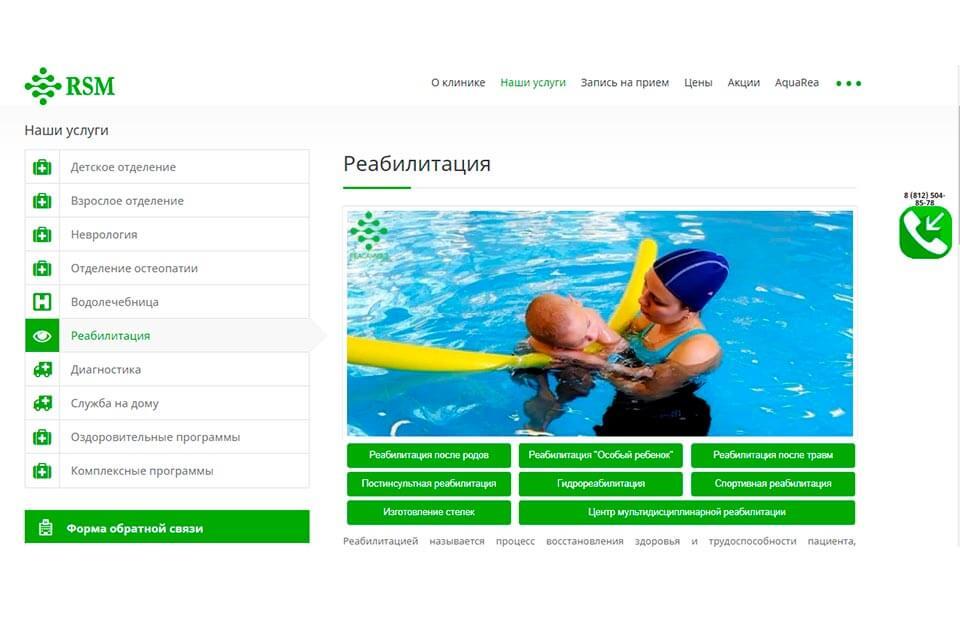 скриншот сайта медицинской тематики
