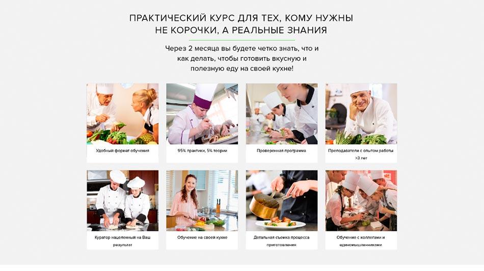 курс по кулинарии для начинающих фото