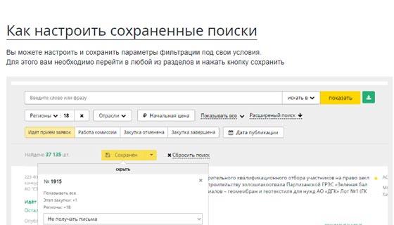 скриншот navodki