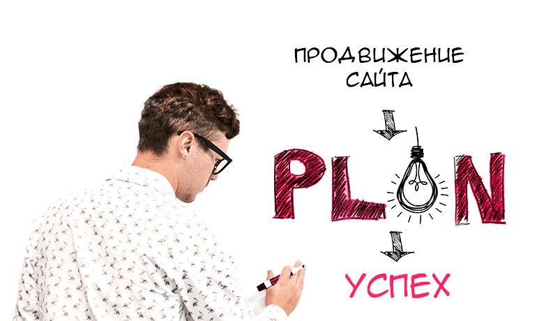 продвижение сайта от плана до успеха