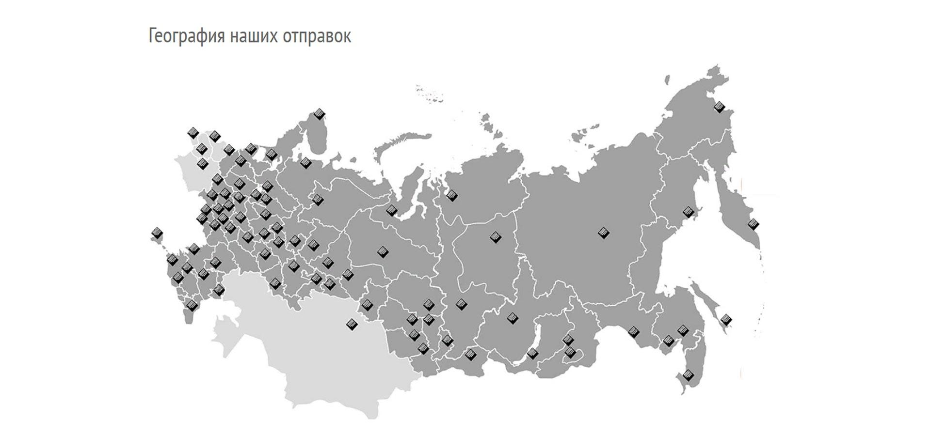 география отправок шоколого карта