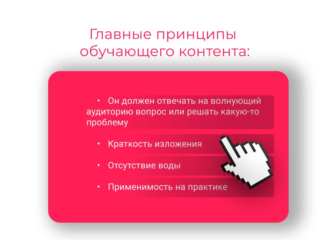 4.Glavnie-principi-obuchayuschego-kontenta