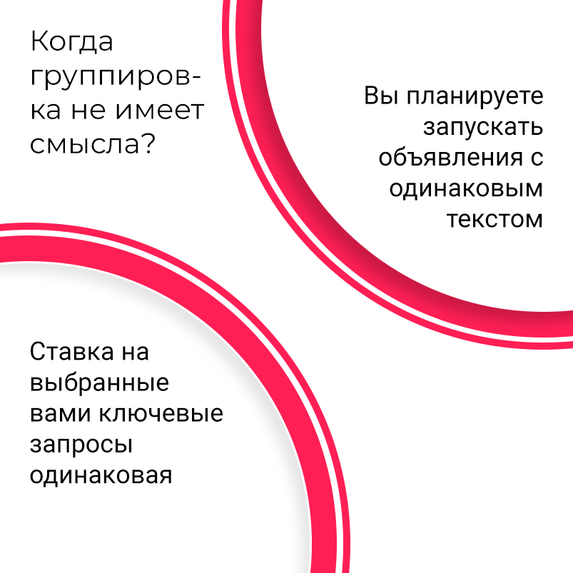 1-kogda-grupirovka-ne-nugna1