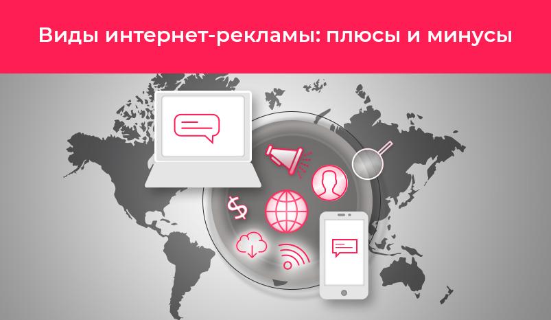 Цифровая интернет реклама раскрутка сайта продвижение с гарантией