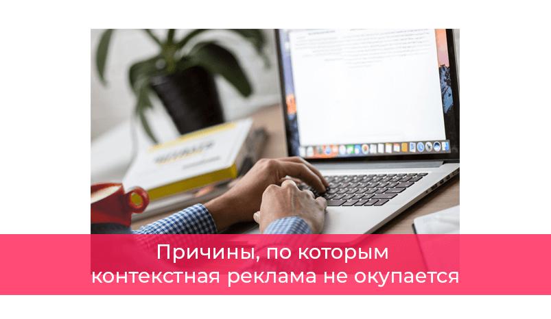 Контекстная реклама сайта интернет продвижение сайтов в санкт петербурге цена