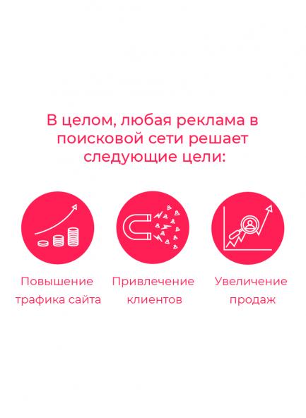 ikonki_cel_reklami
