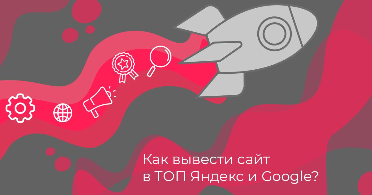 Вывод сайт в топ гугла Тарусская улица бесплатные онлайн курсы по созданию сайта с нуля