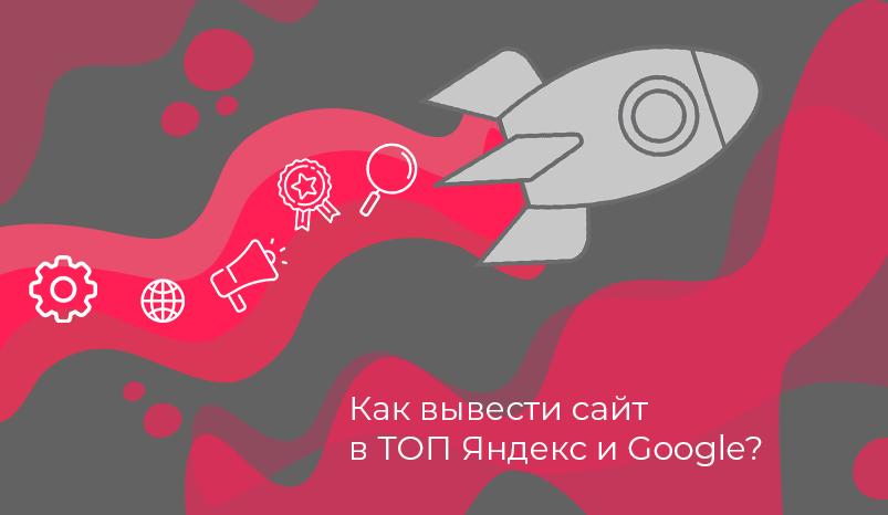 вывод в топ google Дмитров