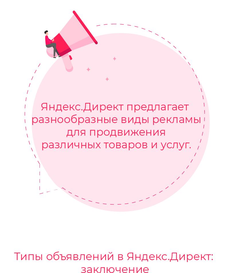 заключение_яндекс_Монтажная область 1