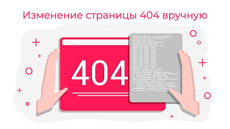 Изменение страницы 404 вручную