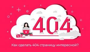 Как сделать 404 страницу интересной?