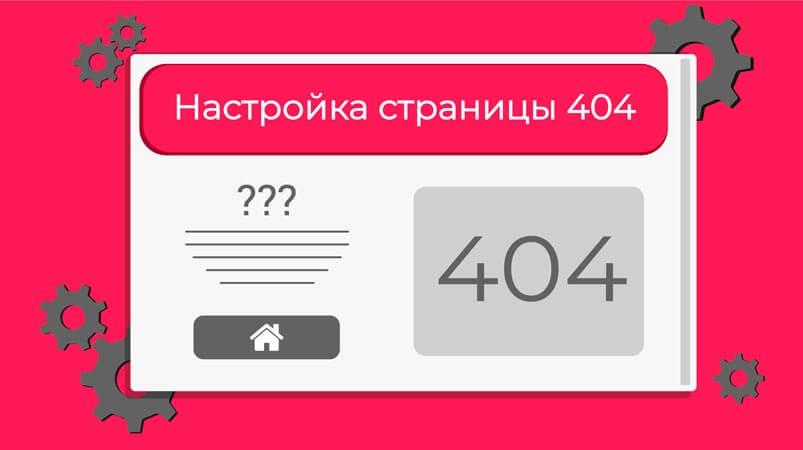 Настройка страницы 404