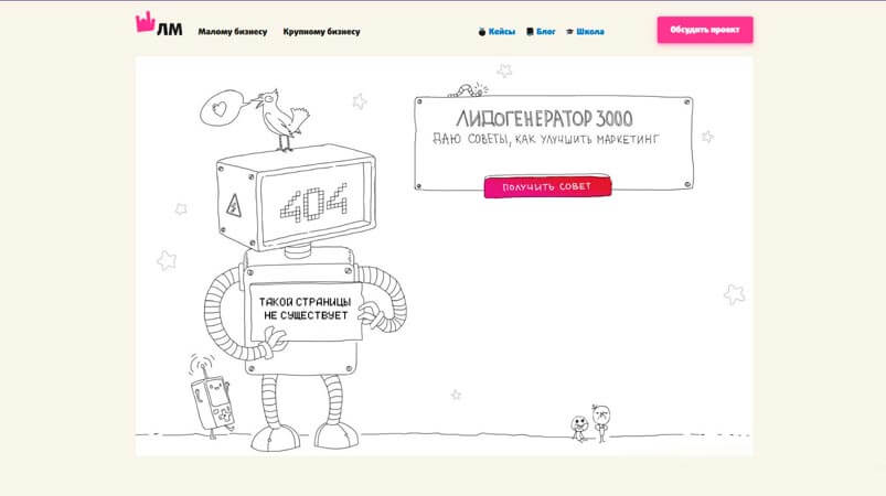 Пример 3: агентство online-маркетинга «ЛидМашина»