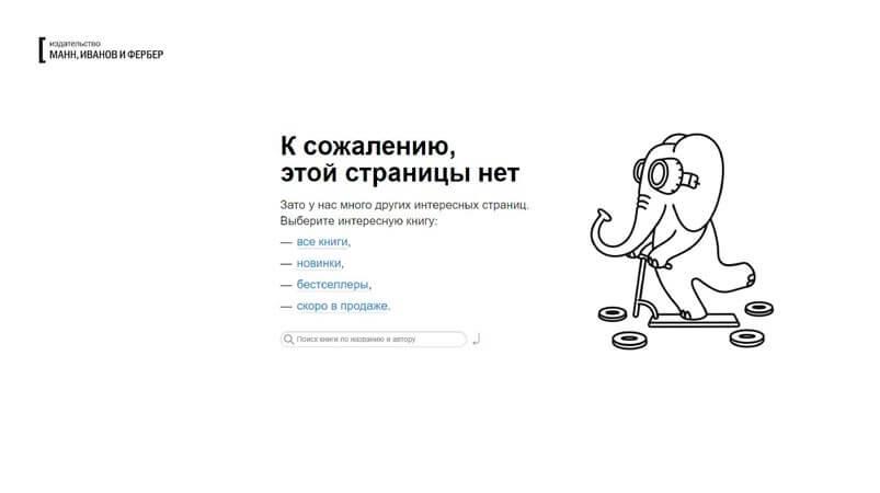 Пример 4: издательство «Манн, Иванов и Фербер»