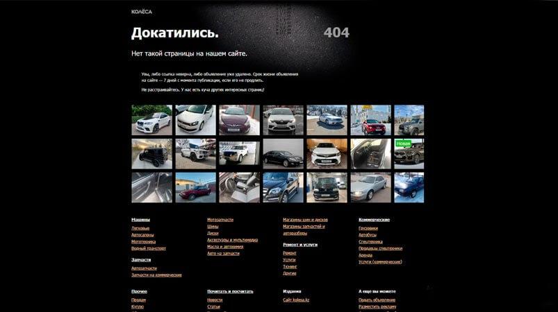 Пример 5: сайт объявлений по продаже автомобилей «Колеса»