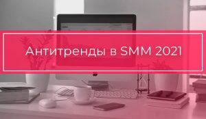 Обложка: Антитренды в SMM 2021